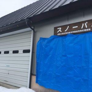 IMG_3449-300x300_天然雪の貯蔵庫 スノーパルで雪室コンビニ開催