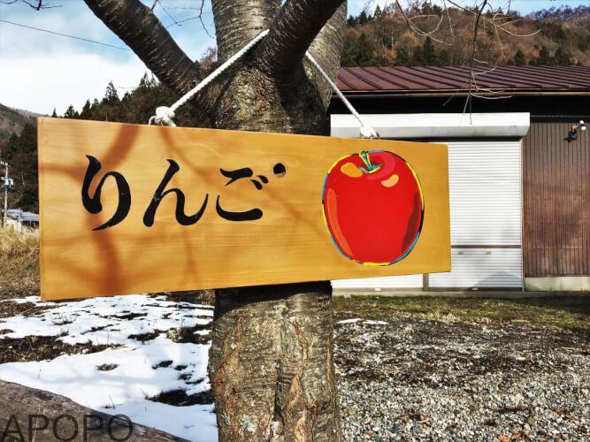 IMG_2720_りんご直売所の看板作成