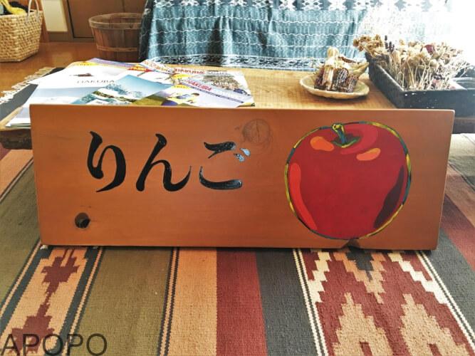 j_171216-20_りんご直売所の看板作成