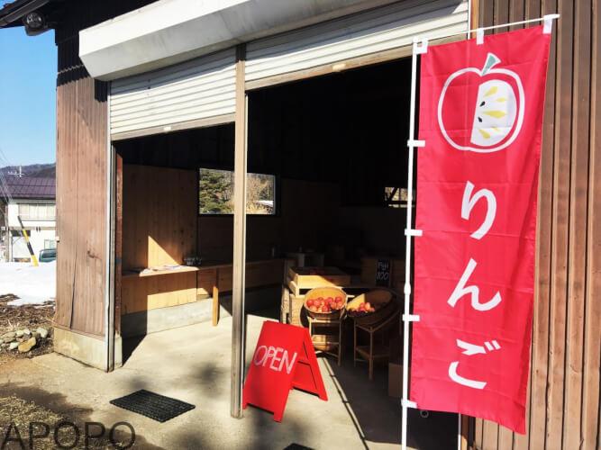 j_180120-141_りんご直売所ののぼり旗作りました