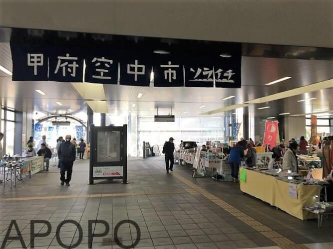 IMG_5017-min_山梨県甲府駅の空中市「ソライチ」出店してきました